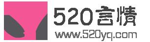 520言情小说